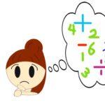 数学。連立方程式で計算ミスをしないコツ!